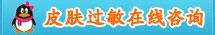 杭州京都中医科医院治疗湿疹